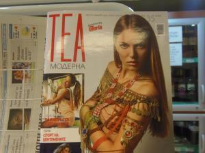 Tea-time  in Macadonia!